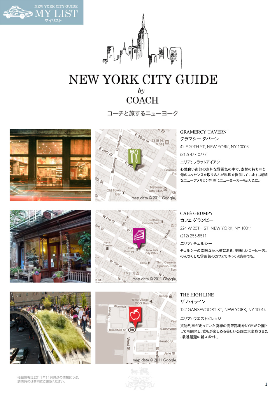 nyc_guide_7